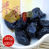 【譽展蜜餞】特級炭酸烏梅 185g/100元