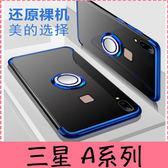 【萌萌噠】三星 Galaxy A20 A30 A50 A70 三節電鍍邊框 指環支架款 車載磁吸 全包防摔透明軟殼手機殼
