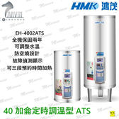 鴻茂 定時調溫型電熱水器 40加侖 EH-4002ATS 全機2年免費保固  儲存式