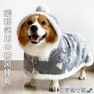 寵物衣服 狗狗衣服秋冬中小型犬寵物毯子睡袍加絨加厚保暖柯基柴犬冬季冬裝 快速出貨