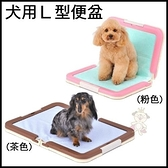 『寵喵樂旗艦店』日本BONBI 犬用L型便盆 (粉色J577866/茶色J577873)