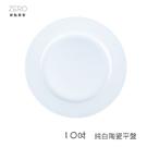 原點居家 純白陶瓷平盤 甜品展示圓盤 茶盤 圓盤 蛋糕盤 10吋