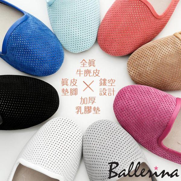 Ballerina-牛麂皮鏤空洞洞樂福豆豆鞋