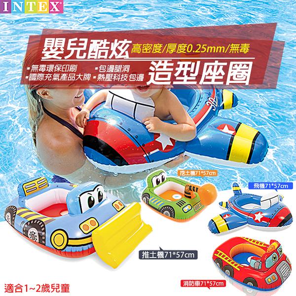 【TAS】INTEX 寶寶 浮圈 泳圈 坐圈 座圈 游泳圈 充氣 學習 游泳 玩水 幼兒 D00033