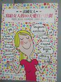 【書寶二手書T1/勵志_YBD】法國女人寫給女人的30天愛自己計劃_奧莉薇亞.圖佳