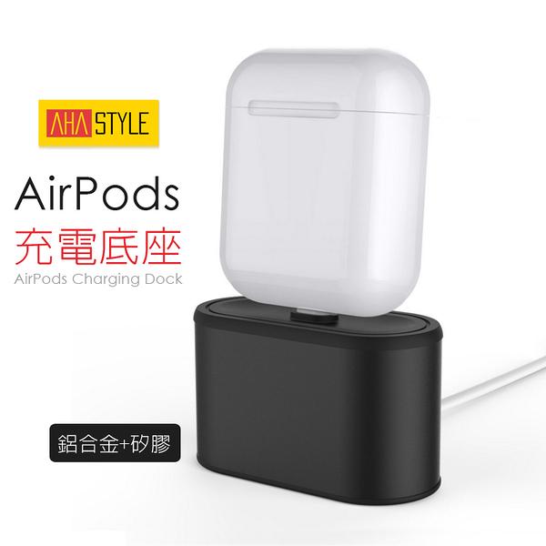 AirPods Apple藍牙耳機 充電底座/支架(送充電線) 鋁合金充電座 for Apple iPhone/TV Remote Lightning 8pin接頭