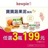 【任三罐$199】日本 Kewpie 寶寶蔬果泥(玻璃瓶)-多款可選