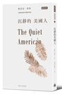 沉靜的美國人