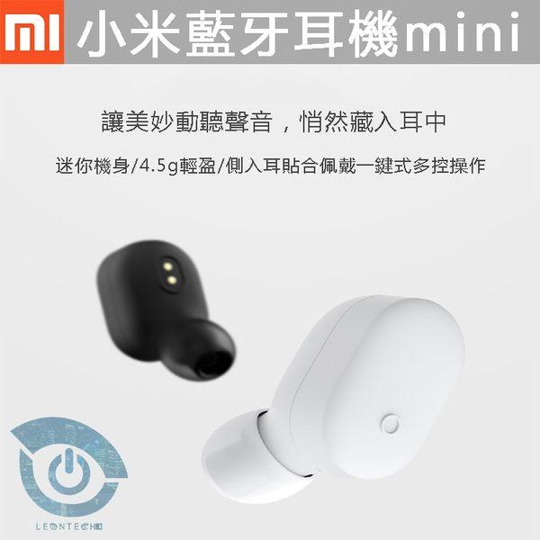 小米藍牙耳機mini 附三副耳帽 4.5g輕盈 IPX4防水 側入耳式設計 快速充電