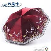 防紫外線遮陽傘蕾絲小清新太陽兩用晴雨傘女折疊傘 igo魔方數碼館