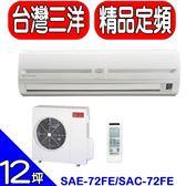 SANLUX台灣三洋【SAE-72FE/SAC-72FE】分離式冷氣