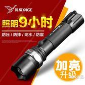 雅格led強光手電筒 可充電式遠射調焦家用迷你小手電戶外打獵騎行  元宵鉅惠 限時免運