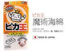 日本製 帝王魔術海綿 去污 科技泡綿 神奇海綿 科技海綿 科技泡棉【SV3198】BO雜貨