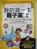 【書寶二手書T1/語言學習_D7R】我的第一本親子英文:24小時學習不中斷…
