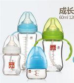 新生兒母乳實感寬口徑玻璃奶瓶嬰兒奶瓶防摔防脹氣60ml 芥末原創