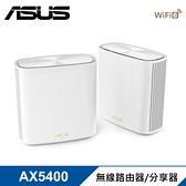 【ASUS 華碩】ZenWiFi XD6 AX5400 雙頻WiFi 6 網狀無線路由器 白色/雙入組