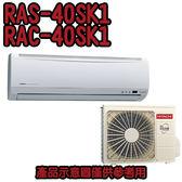 【HITACHI日立】5-7坪變頻冷專分離式冷氣RAC-40SK1/RAS-40SK1