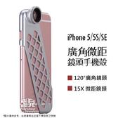 【妃凡】手機就是單眼 iPhone 5/5S/SE 廣角微距拍照手機殼 保護殼 手機套 保護套 自拍神器 廣角/微距