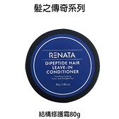 蕾娜塔 RENATA 髮之傳奇 結構修護霜 80g 免沖水護髮霜