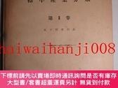 二手書博民逛書店日本標準產業分類罕見第2巻 五十音索引表Y465018 統計委員會產業分類專門部