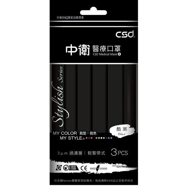 【現貨供應】中衛醫療口罩-酷黑(3入/包)