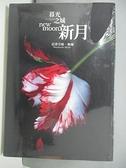 【書寶二手書T3/一般小說_AJH】暮光之城:新月_瞿秀蕙, 史蒂芬妮‧梅爾