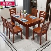 餐桌 實木餐桌中小戶型簡約現代椅組合家用吃飯桌子長方形西餐桌新 晶彩 99免運LX