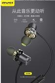【保固一年 】Awei 用維 X650BL 迷你 四核藍芽 運動 防水 音樂 通話耳機 無線