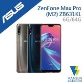【贈hoda滿版保貼+環保收納袋】ASUS ZenFone Max Pro (M2) ZB631KL 6G/64G 6.3吋智慧型手機【葳訊數位生活館】