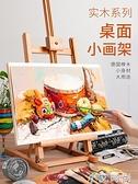 小畫架臺式美術生專用畫板4k開支架式折疊便攜兒童初學者迷你桌上水彩小架子油畫架 NMS小艾新品