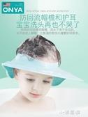 寶寶洗頭帽防水護耳小孩洗澡帽沐浴帽嬰兒幼兒洗髮帽兒童浴帽『小淇嚴選』