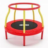 交換禮物-蹦蹦床家用兒童跳跳床室內小型寶寶彈跳床小孩帶護網扶手彈簧XW