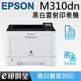 Epson WorkForce AL-M310DN 黑白雷射印表機