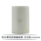 【漆寶】防水專用玻璃纖維網-非自黏(20CMX50M)