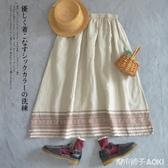 森系自然風 麻本色半身裙 下擺拼條紋518 民族風鬆緊腰棉麻A字裙 青木鋪子