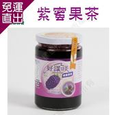 公館農會 天然紫蜜果茶(380g-罐)3罐一組【免運直出】