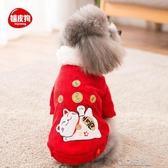 小狗狗唐裝新年寵物棉服泰迪比熊狗狗衣服秋冬裝加厚過年喜慶冬季 暖心生活館