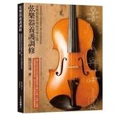 弦樂器養護調修弦樂器 規格待琴之道從演奏家的日常保養到工藝大師的調修技術