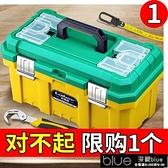 工具箱 工具箱手提式大號五金工業級電工箱家用多功能維修工具車載收納盒【快速出貨】