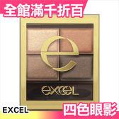 日本 EXCEL 四色眼影 4.3g 簡單創造漸層眼妝【小福部屋】