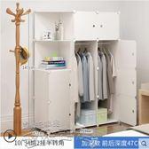 聖誕禮物衣櫃簡約現代經濟型組裝塑膠單人小掛收納家用布衣櫥宿舍櫃子LX 雲朵走走