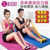 瘦腰神器 仰臥起坐拉力器家用減肚子運動健身器材彈力繩潮