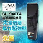 (現貨免運)HITACHI 日立電剪 CL-940TA 理髮器 理髮剪 剪髮器 電推 日本原裝進口*HAIR魔髮師*