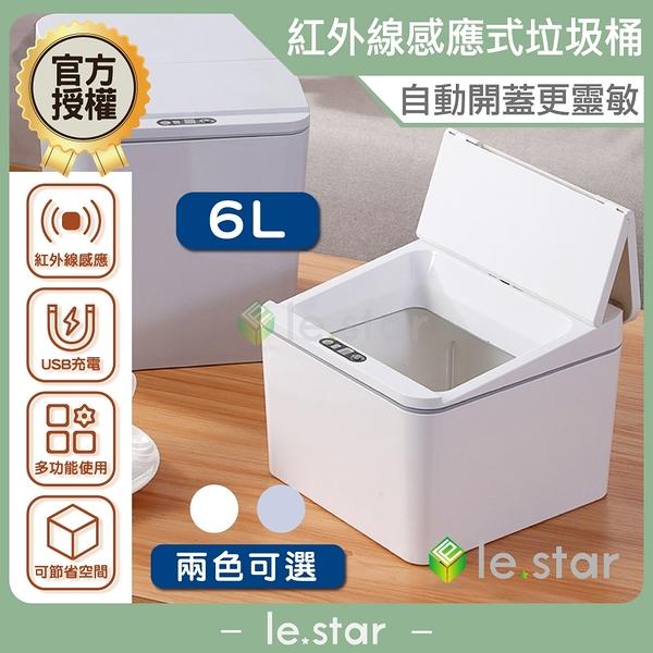 lestar 多用途紅外線感應式垃圾桶-充電版 6L 感應垃圾桶 智能垃圾桶 紅外線感應 感應垃圾桶