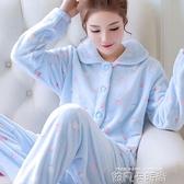 秋冬珊瑚絨睡衣女冬季長袖保暖加厚加絨甜美開衫法蘭絨家居服套裝 依凡卡時尚