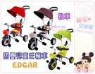 麗嬰兒童玩具館~德國Edgar-摺疊手推車/兒童三輪車/腳踏車.一鍵折疊,輕鬆放入後車廂