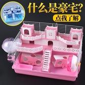倉鼠籠倉鼠基礎籠雙層豪華別墅城堡47基礎籠倉鼠窩寵物金絲熊超大號別墅【快速出貨】