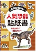人氣恐龍貼紙書