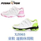 POSMA PGM 童鞋 大童鞋 休閒 運動 魔鬼氈 舒適 透氣 白 綠 XZ065WGRN