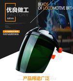 電焊面罩防護焊工焊接焊帽氬弧焊面屏面具眼鏡氣保焊燒焊頭戴式 全館免運